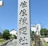 地元福井の歴史に寄り添った神社02